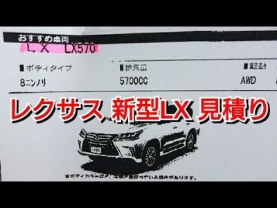 【 レクサス新型LX570 】見積り書!値引き、お勧めオプションを紹介!