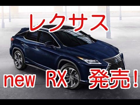 【レクサス 新型RX】7人乗りSUV ○月発売・スペックは?最新情報2016