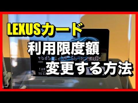 LEXUSカードの利用限度額を変更する方法