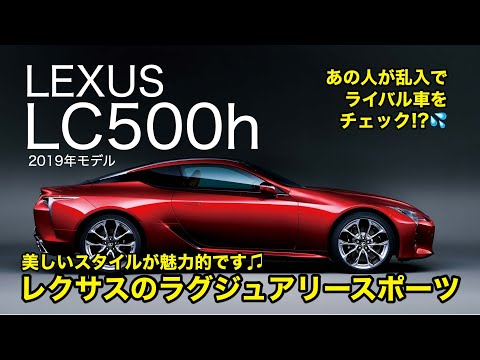 LEXUS LC500h 美しいスタイルが引き立つレクサスのスポーツクーペ♫ 今回はあの人が特別出演!? 気になる評価は?? 2019年最新モデルです! E-CarLife with 五味やすたか