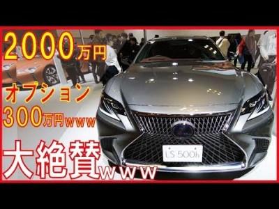 【2000万円のLSを大絶賛してみたww】オプション300万円のレクサスLSは良い車です…