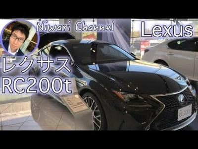 Lexus RC レクサスのスポーツカーはどうなのか?