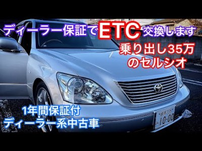 【セルシオ30後期】ディーラー保証でETC交換!展示車紹介!220系クラウンハイラックス  ルーミー  コペン