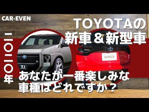 2020年のトヨタ【ヤリス、TJクルーザー、ハリアー、ランドクルーザー】大注目!