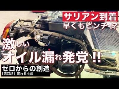 【遂にサリアン到着】なんと「エンジン絶不調!?」外装パーツを外すと「謎のオイル漏れ」が発覚!早くもピンチ!?【ゼロからの創造】第四話:眠れる小獣 japanese old scooter