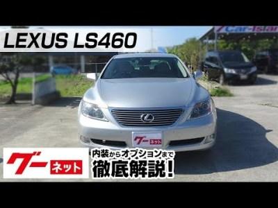 【レクサス  LS】40系 LS460 バージョンU グーネット動画カタログ_内装からオプションまで徹底解説
