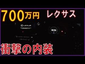 【夜の車内は最高】700万円レクサス買ってみたけどアンビエントライトはありません。夜の車内が最高に真っ暗だった。