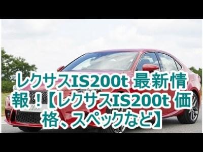 レクサスIS200t 最新情報!【レクサスIS200t 価格、スペックなど】