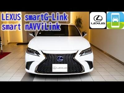 レクサス納車したらこのアプリ入れておくと超便利! LEXUS smartG-Link smart nAVViLink