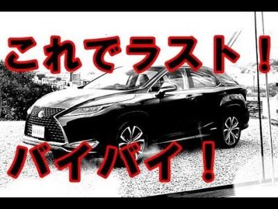 レクサス新型rx450hオーナーの最後の動画3(ラスト)