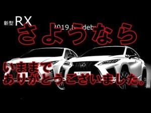 【最後の動画2】レクサス新型rx450hオーナーの最後の投稿パート2