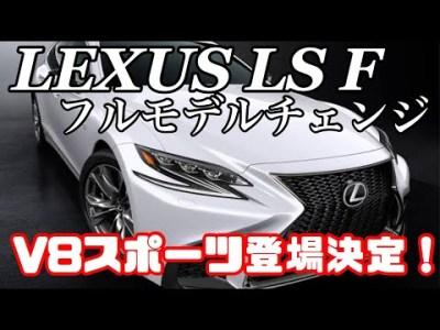 新型レクサスLS Fフルモデルチェンジに追加!V8スポーツの最新情報・スペックは?