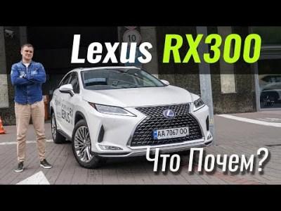Lexus RX за $55.000? Что с ним не так? Почему дешевле GLE, X5 и Audi Q8? Лексус в ЧтоПочем s14e03