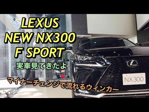 LEXUS NEW NX300 F SPORT レクサス 新型 NX300 Fスポーツ 実車見てきたよ☆マイナーチェンジで流れるウィンカー 内外装の質感アップ
