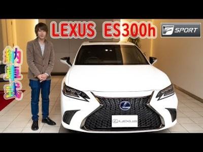 【納車式】レクサスES300h Fスポーツが納車されました! LEXUS ES 300h