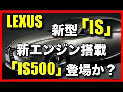 LEXUS「新型IS」新グレード「IS500」追加される?