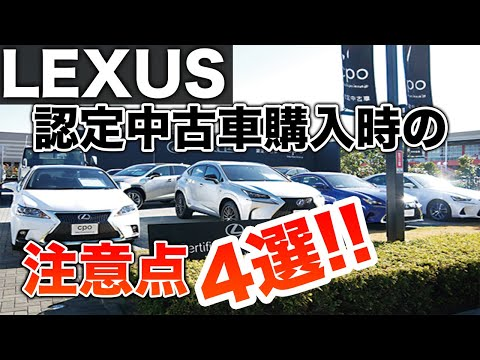 【中古車】レクサス認定中古車を購入する上で注意すべきポイント4選!!