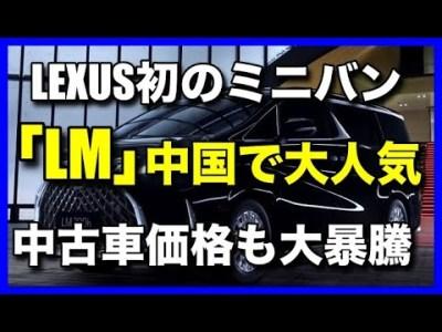 LEXUS初のミニバン「LM」が中国で大人気!中古車価格も大暴騰