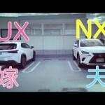 レクサスUXとNXを比較してみた
