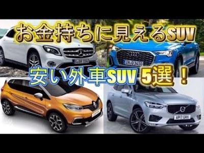 おすすめ中古外車SUV!お金持ちに見える高級外車SUV5選!