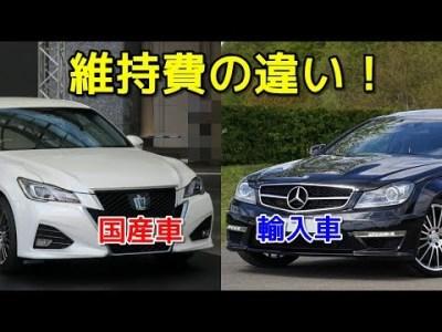 輸入車(外車)と国産車の維持費の違いとは?本当に輸入車の維持費は高いの!?