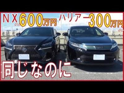 【絶対にメーカーがしない比較】レクサスNXとトヨタハリアーは同じなのか?【内外装比較】価格差約2倍