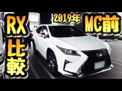 レクサスRX マイナーチェンジ 比較【MC前】lexus rx 2019