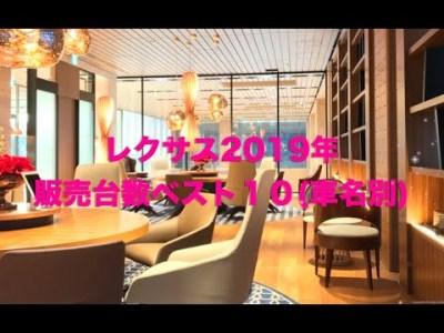 LEXUS 2019年 日本販売台数ランキング&番外編