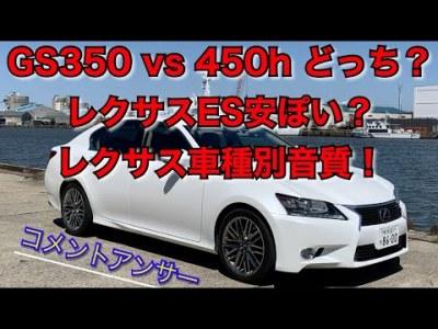 GS350vs450hどっちを買う?、レクサスES安ぽい、レクサスのスピーカーなど コメント返し