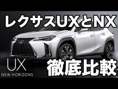 レクサスUXとNXを徹底比較|デザインや内装も紹介