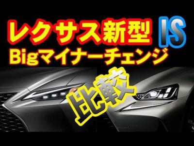 レクサス 新型IS ビッグマイナーチェンジ発表!新型と現行モデルとの比較を見ていきましょう!