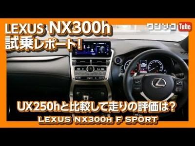 レクサスNX300h試乗レポート!UX250hと比較して走りの評価は? | LEXUS NX300h F SPORT TEST DRIVE 2019