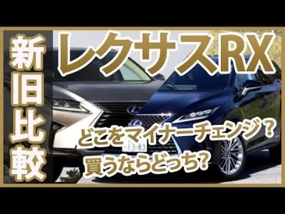 【新旧比較レビュー】レクサス RXのマイナーチェンジ