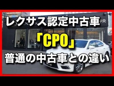 レクサス認定中古車「CPO」は普通の中古車とどう違う?