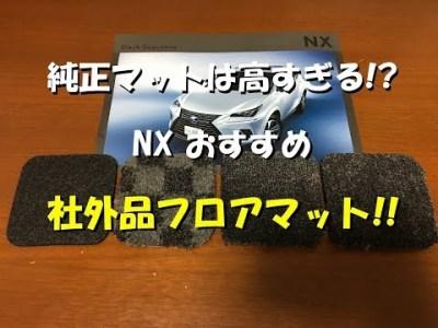 【レクサス NX】純正マットは高すぎる…!? おすすめ社外品マットをご紹介!!