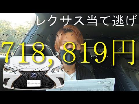 【当て逃げ】レクサスES300h修理費70万超え!