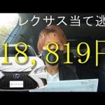 "<span class=""title"">【当て逃げ】レクサスES300h修理費70万超え!</span>"