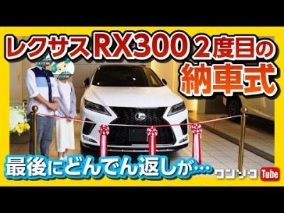 レクサスRX300二度目の納車式!! 最後にどんでん返しも… | LEXUS RX300 F SPORT 2020