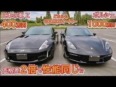 【輸入車は高すぎ】価格差2倍の日本車とポルシェを比較してみたけど似ていた。日産フェアレディZとポルシェケイマン。比較