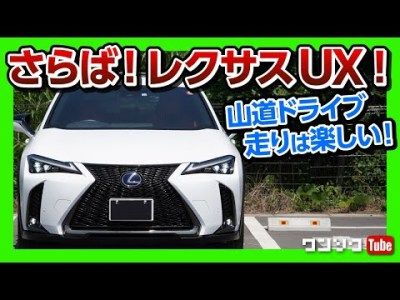 【レクサスUXで山道ドライブ】納車1年半レポート総合評価 中古で買うなら○○○じゃないほうが良い | LEXUS UX250h F SPORT 2020