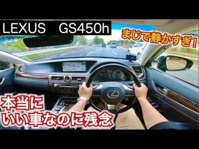 【生産終了がもったいない!】レクサスGSのリアル目線動画POV。今思えばコスパ最高な車。