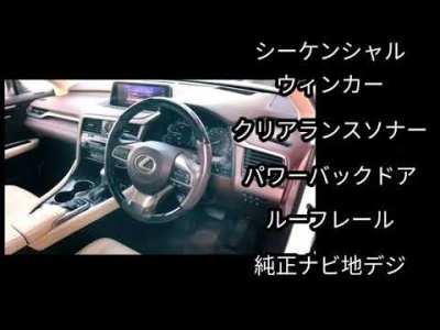 LEXUS RX450h バージョンL入庫しました!!