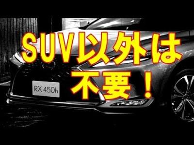 レクサス新型rx450hやレクサスux250hなどのSUVが売れまくり!
