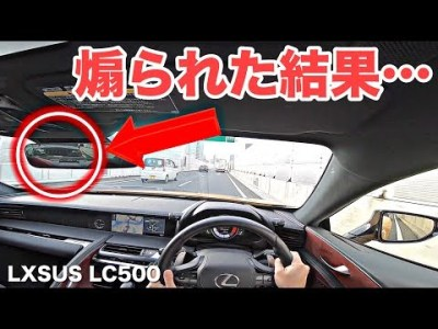 I became flustered as the car behind me was tailgating me. – LEXUS LC500