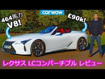 【詳細レビュー】新型レクサス LC500コンバーチブル