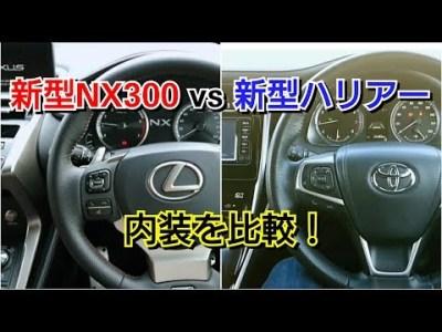 新型NX300 vs 新型ハリアー!内装を徹底比較した結果!試乗車 レクサス トヨタ SUV