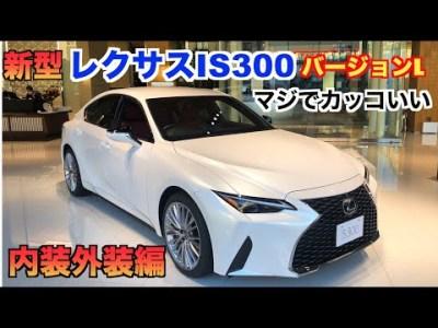 【人気すぎて納車待ち半年以上】新型レクサスIS300バージョンLがマジでカッコ良い!
