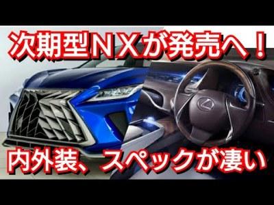 レクサス新型NXがフルモデルチェンジ!内外装、スペック、発売時期を紹介!