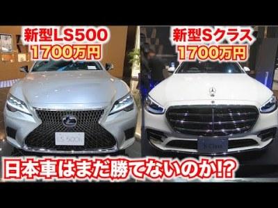 LS500 Executive VS S500long【徹底比較】レクサスLSとメルセデスベンツSクラス。どれほどの差があるのか?