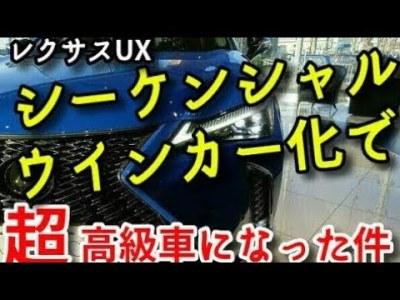 【驚愕】レクサスUXにシーケンシャルウインカー付けたら高級車になった件。まじでカッコイイ!!